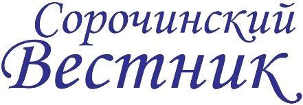 Сорочинский вестник