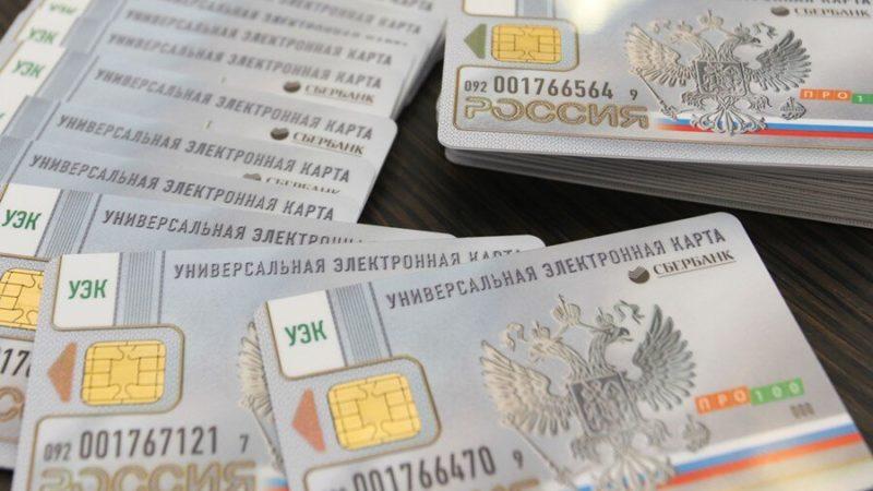 В Оренбуржье появится «Универсальная карта жителя Оренбургской области»