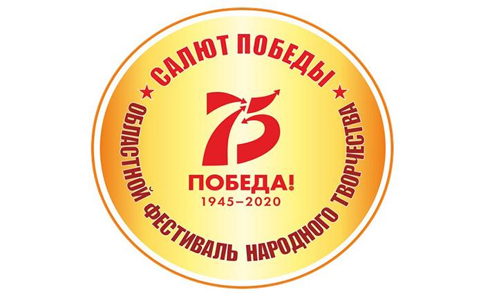 «САЛЮТ ПОБЕДЫ» Зональный этап областного фестиваля народного творчества