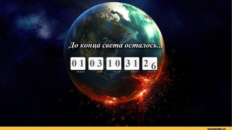 «Конец» отложен и не определен