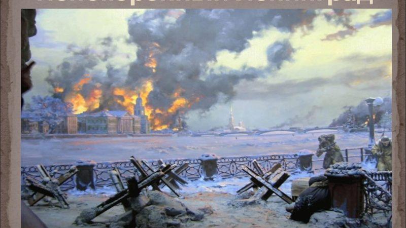 Вспоминая о блокаде Ленинграда…