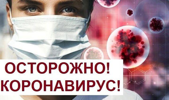 Оперативная информация по противодействию коронавирусной инфекции