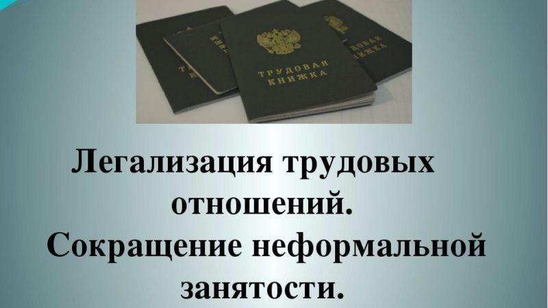 Сорочинским межрайонным прокурором приняты меры к легализации трудовых отношений
