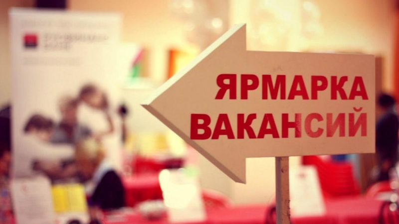 Оренбургский колледж культуры и искусств приглашает работодателей к участию в «Ярмарке вакансий»