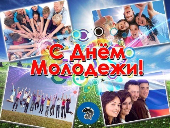 Поздравления с днем молодежи главами
