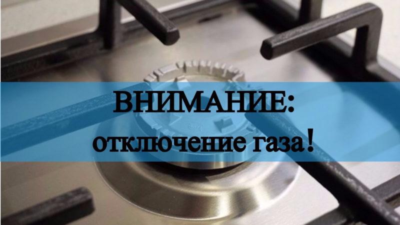 В Сорочинске планируется отключение газоснабжения