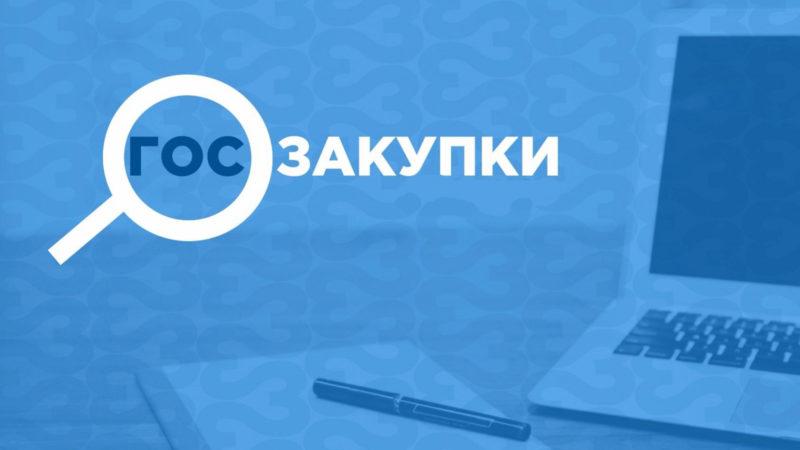 Оренбургских бизнесменов научат работать с госзакупками