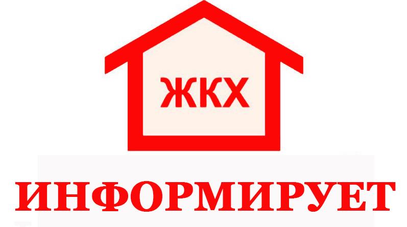 Отдел ЖКХ администрации Сорочинского городского округа информирует