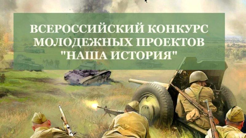 Всероссийский конкурс молодежных проектов «Наша история»