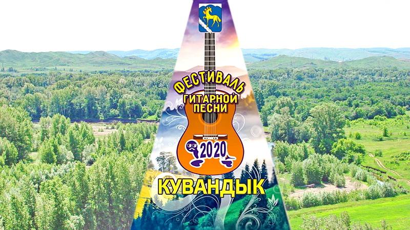 Нацпроект «Культура»: в Кувандыке завершился фестиваль гитарной песни