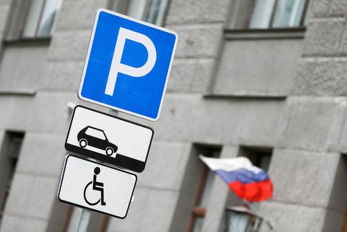 Онлайн-разрешение на бесплатную парковку