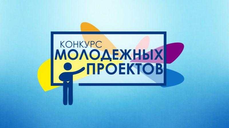 Продолжается прием заявок на Всероссийский конкурс «Молодёжь на стороне закона»