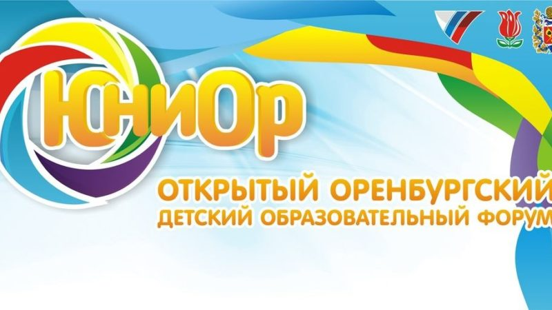Форум «ЮниОр» объединяет самую активную молодежь Оренбуржья
