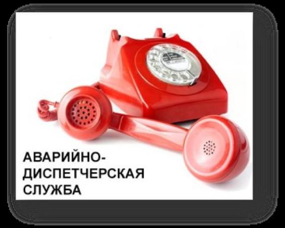В Сорочинске заработала аварийно-диспетчерская служба по водоснабжению