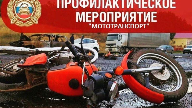 О проведении профилактического мероприятия по безопасности дорожного движения «Мототранспорт»