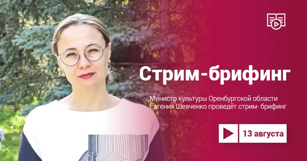 Министр культуры Оренбургской области Евгения Шевченко проведёт стрим-брифинг