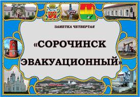 «Сорочинск эвакуационный»