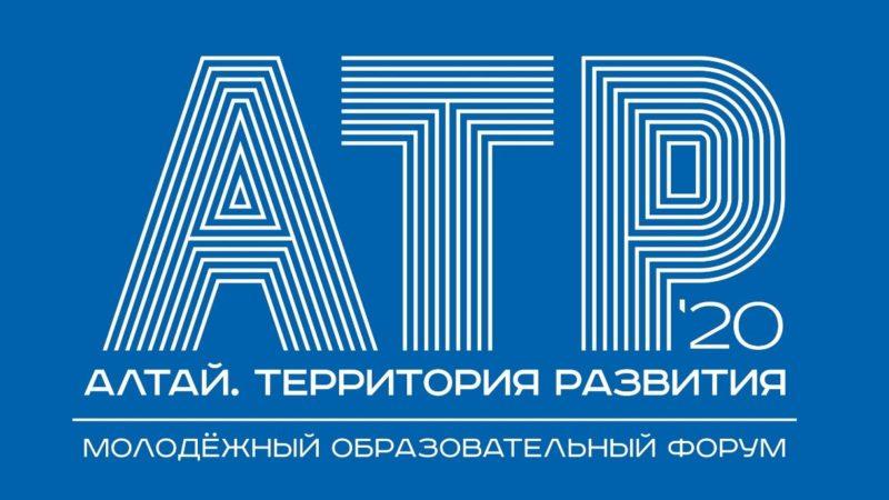 Молодежный образовательный форум пройдет в Алтайском крае