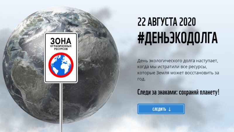 22 августа 2020 года наступает День экологического долга