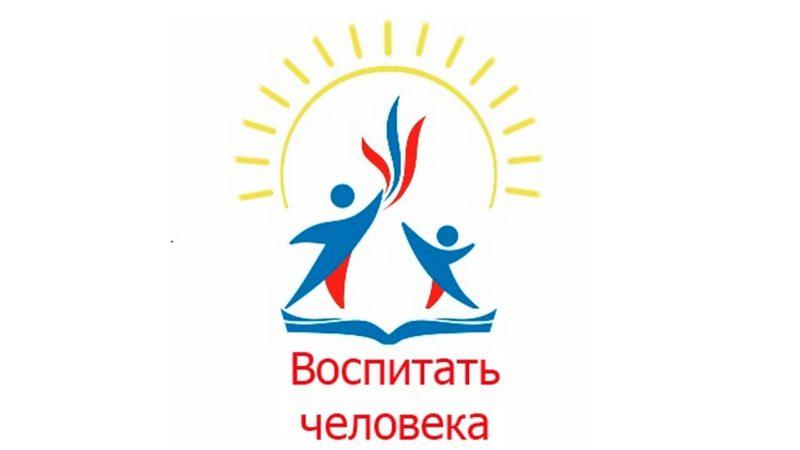 Итоги областного конкурса педагогических работников «Воспитать человека — 2020»