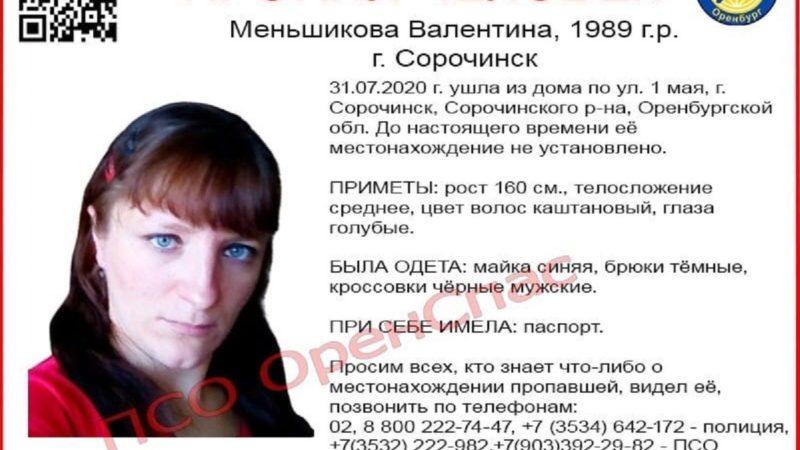 В Оренбуржье без вести пропала жительница Сорочинска