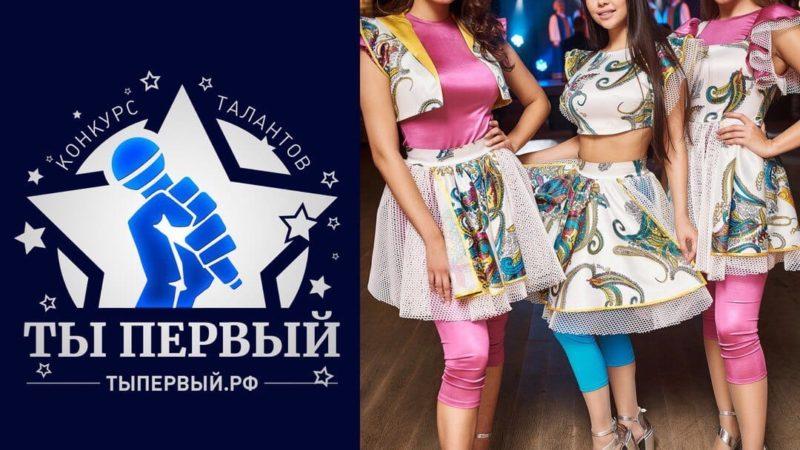 В Оренбургской области ищут участников на шоу талантов «Ты первый!»