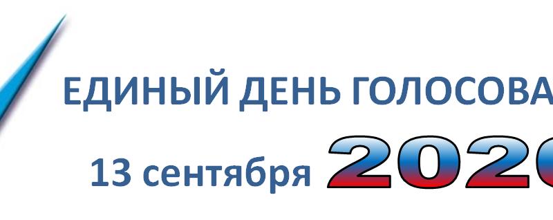 В Оренбуржье проходит Единый день голосования