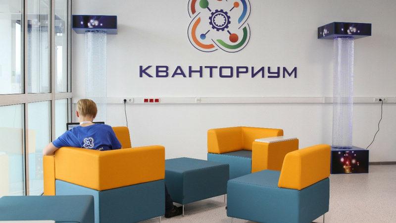 Технопарк «Кванториум» продолжает прием школьников на новый учебный год