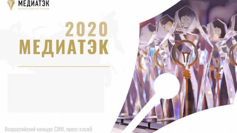 «Оренбургэнерго» – победитель конкурса «МедиаТЭК-2020»