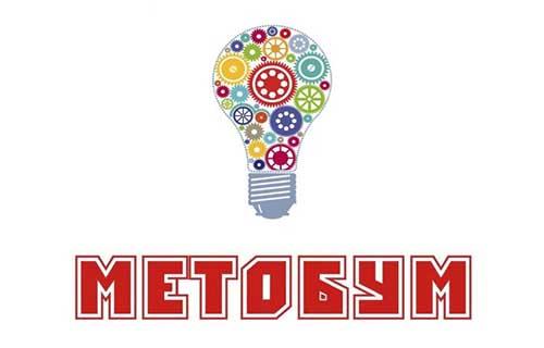 Семинар новых технологий работы с детьми и молодежью «МЕТОБУМ»