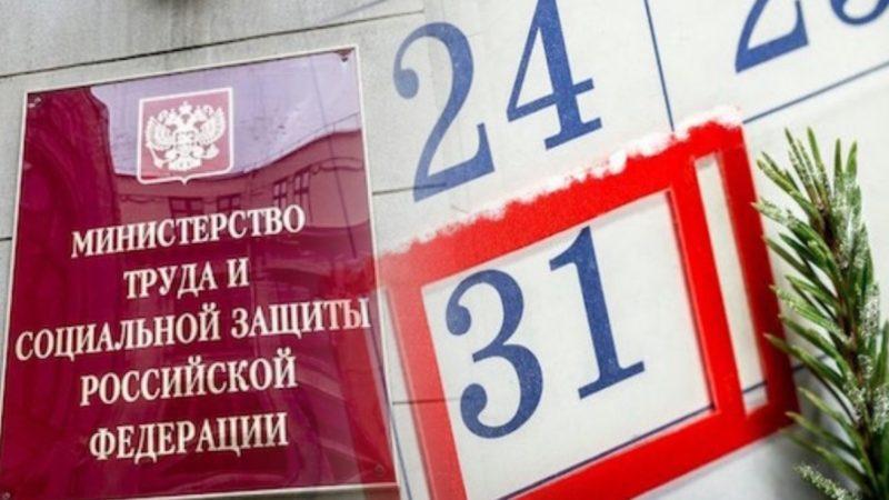 Минтруд России предложил объявить 31 декабря выходным днем