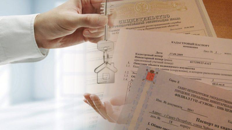 Какие выписки из ЕГРН пригодятся при совершении сделок с недвижимостью