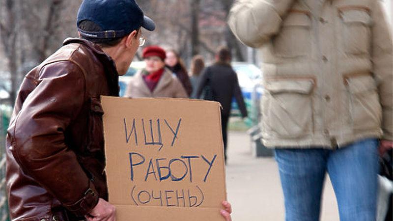 Две стороны безработицы