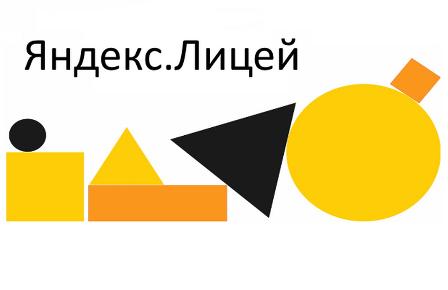 В Оренбургской области идёт набор школьников на бесплатные курсы по программированию в Яндекс.Лицей