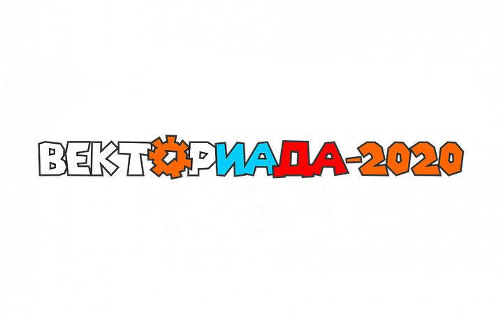 Победа на «ВЕКТОРИАДЕ-2020»