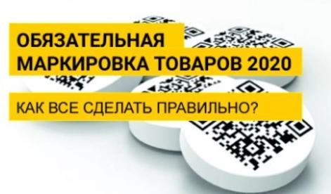 Предприниматели Оренбургской области должны будут маркировать духи, фототовары, шины и товары легкой промышленности