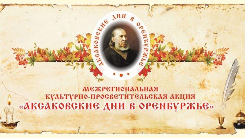 «Аксаковские дни» в Оренбуржье