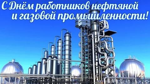 6 сентября – День работников нефтяной и газовой промышленности
