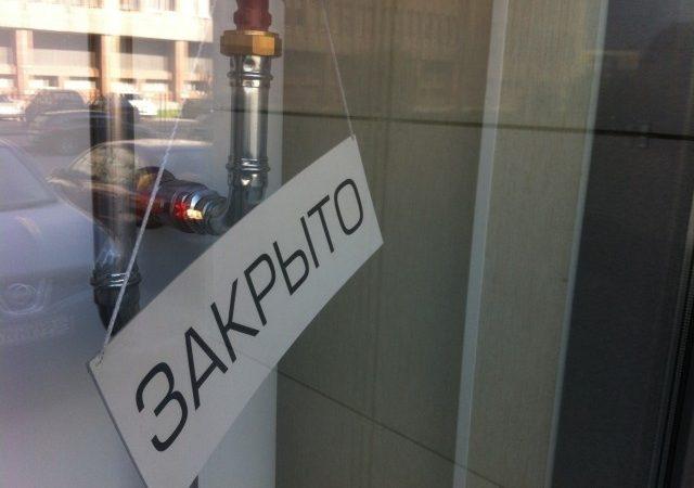 Деятельность магазина  приостановлена