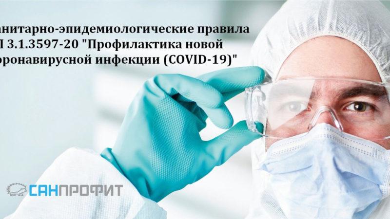 Санитарные правила по профилактике COVID-19