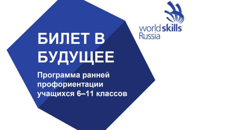 Нацпроект «Образование»: «Билет в будущее» поможет оренбургским школьникам с выбором профессии