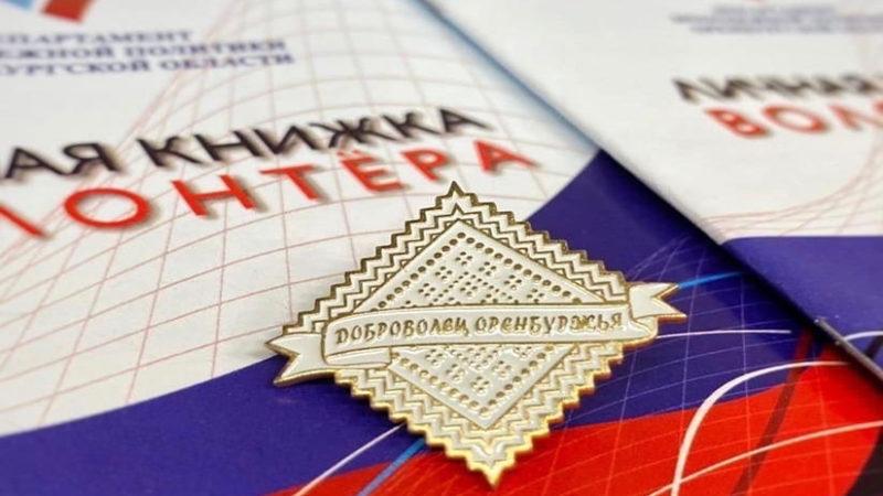 «Доброволец Оренбуржья – 2020» ждёт волонтеров и лидеров