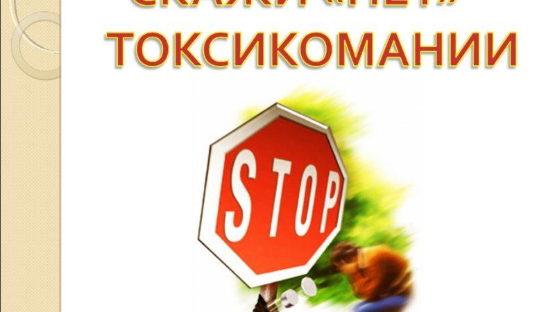 Токсикомании – нет!