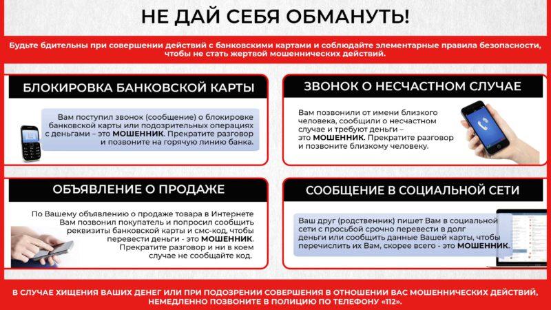 В Сорочинске зарегистрирован очередной факт телефонного мошенничества