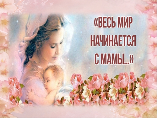 Сюрприз для мамы