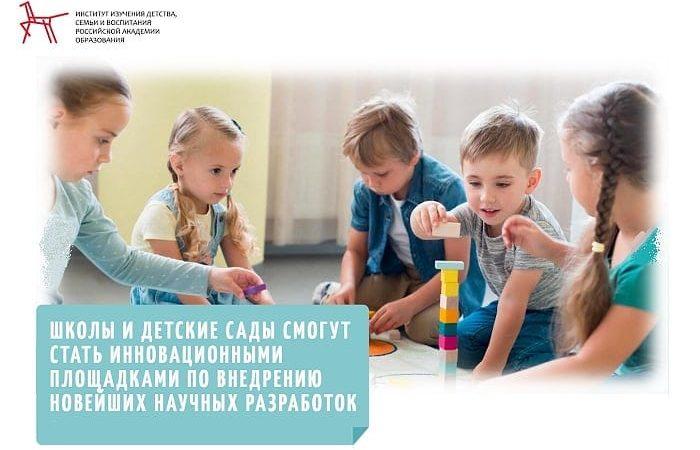 Научные разработки будут внедряться в школах и детских садах