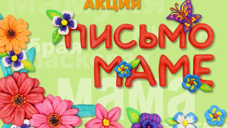 «Мама, я тебя люблю!»