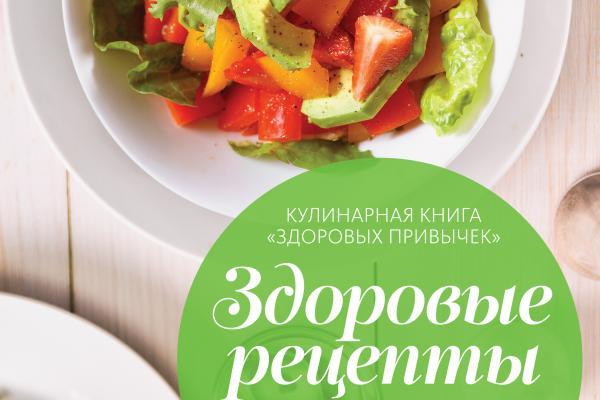 «Книга здоровых рецептов» Роспотребнадзора начала пополняться рецептами пользователей