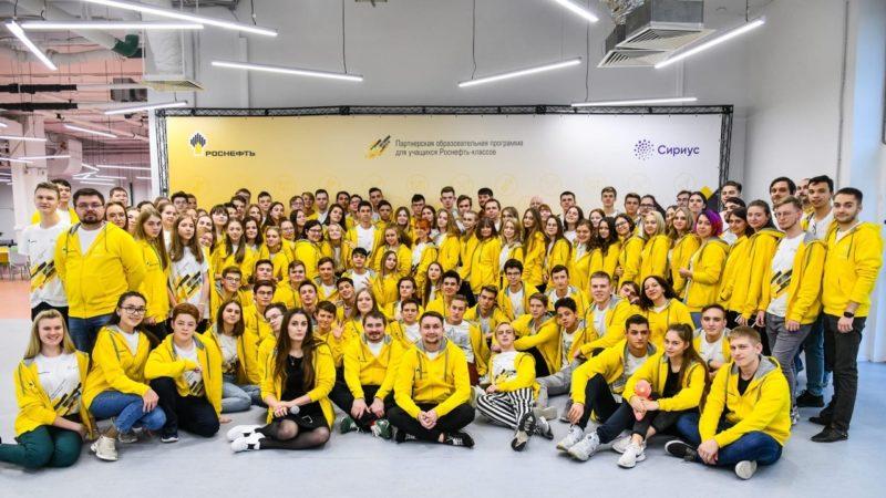 «Роснефть» и лицей «Сириус» объявили набор на участие в третьей партнерской образовательной программе для одаренных учащихся «Роснефть-классов»