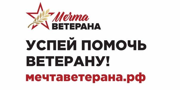 В социальном проекте «Мечта ветерана» участвуют жители Оренбургской области